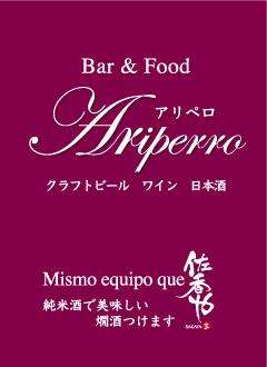 アリペロ Bar & Foof